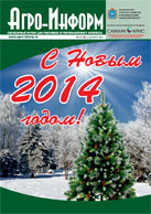 agro-inform-2013-12-cover