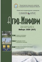 agro-inform 2011-01 cover