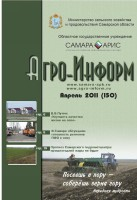 agro-inform 2011-04 cover