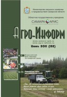agro-inform 2011-06 cover