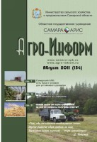 agro-inform 2011-08 cover