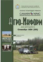 agro-inform 2011-09 cover