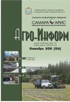 agro-inform 2011-10 cover