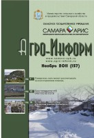 agro-inform 2011-11 cover