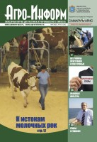 agro-inform 2012-04 cover