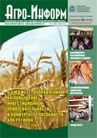 agro-inform 2012-11 cover