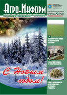 agro-inform 2012-12 cover
