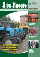 agro-inform 2013-04 cover