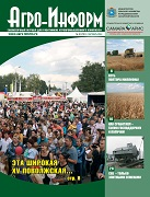 agro-inform 2013-09 cover