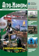 agro-inform 2013-10 cover