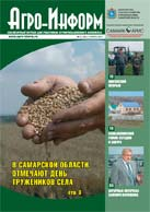 agro-inform 2013-11 cover