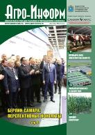 agro-inform 2013 01 cover