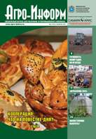 agro-inform 2013 02 cover