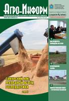 agro-inform 2013 03 cover
