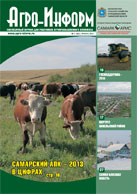 agroinform 2014 01 cover